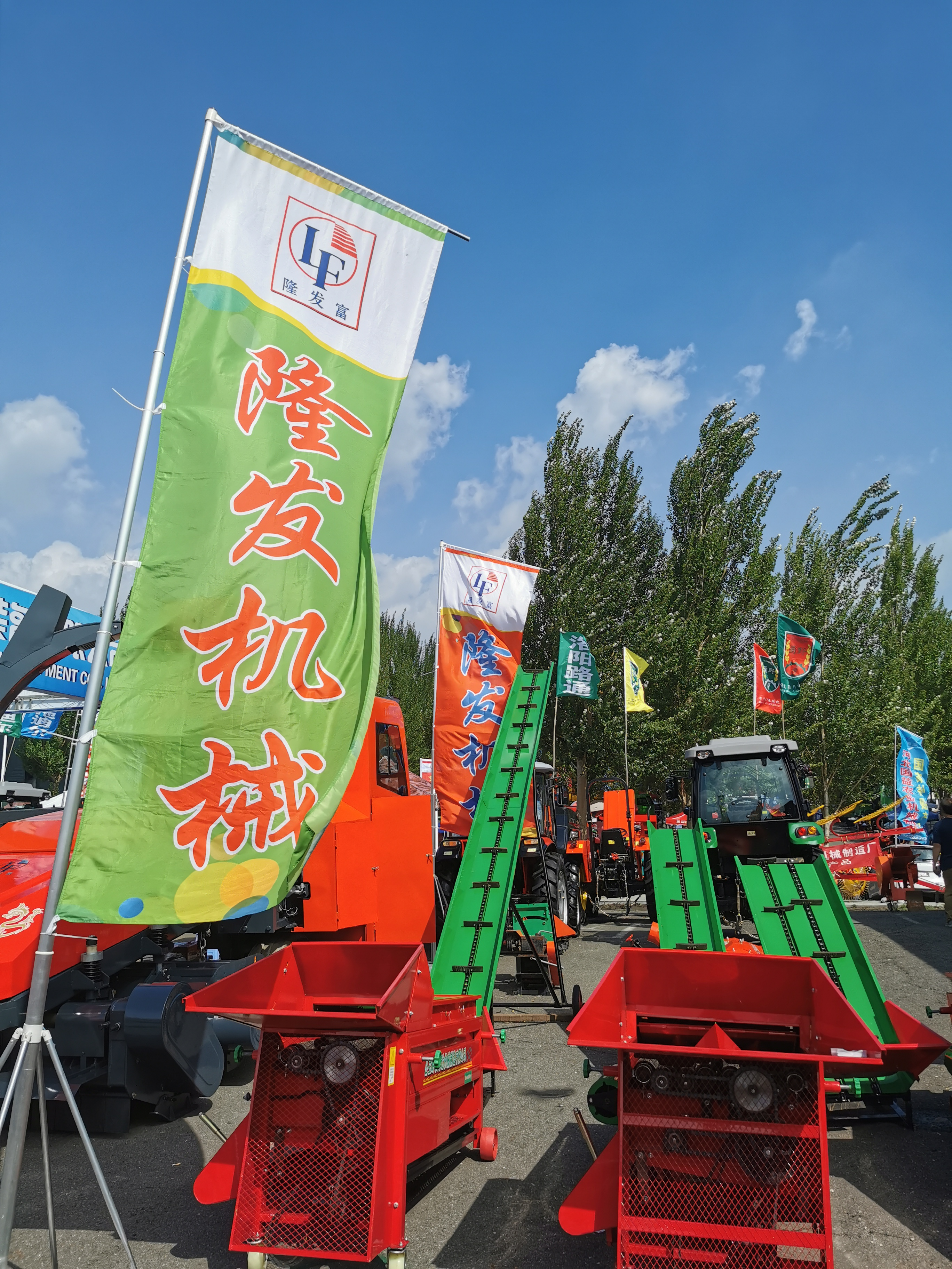 四平市隆发机械制造有限公司:农博会