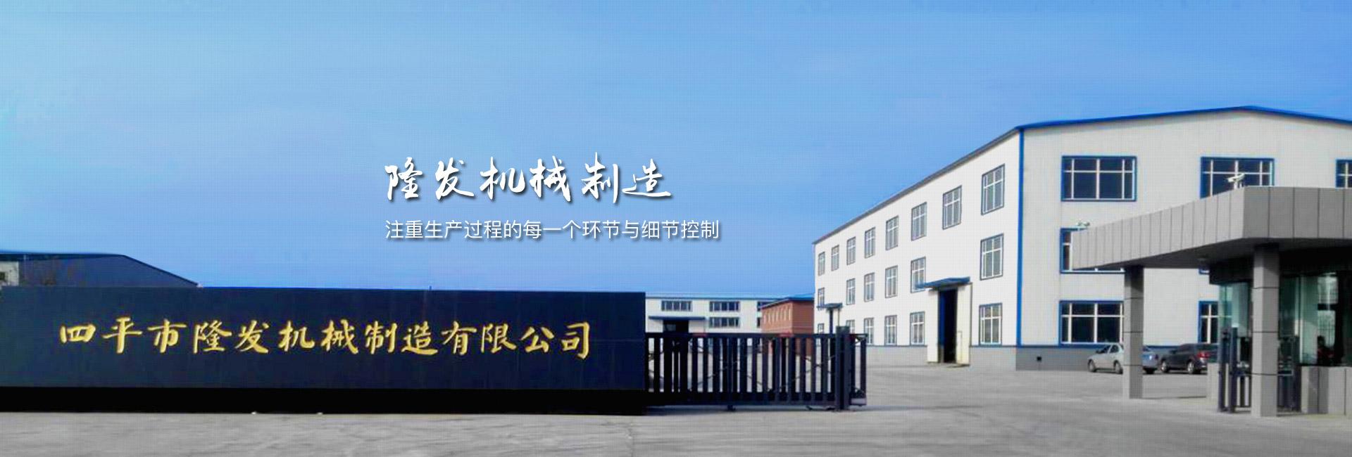 四平市隆发机械制造有限公司:欢迎您